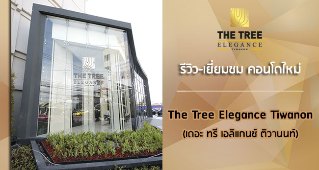 The-Tree-Elegance-Tiwanon-cover2